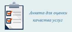 knopka-anketa-csonekl-nov