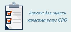 knopka-anketa-csonekl-sro