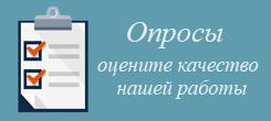 knopka-opros-csonekl1