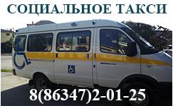 logotip-soc-taxi-csonekl