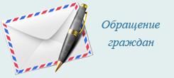 obrashenie-grazhdan3