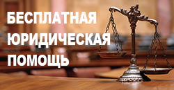 knopka-besplatnaya-urid-pomosh-usznnekl01