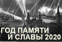 knopka-god-pamyati-i-slavy-csonekl-2020