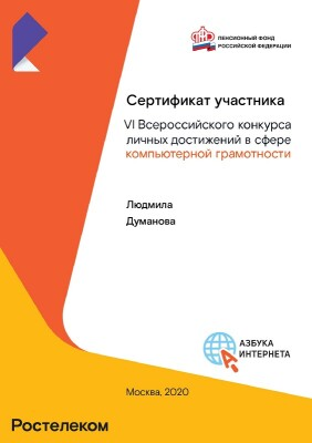 azbukainterneta2020_certificate (1)
